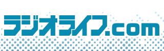 ラジオライフ.com